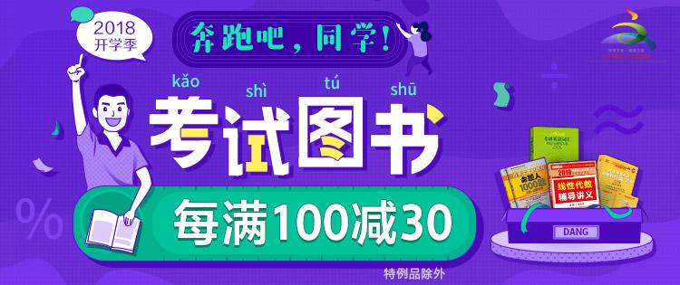 考试开学100-30