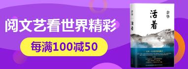 文艺100-50