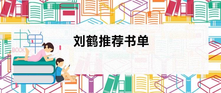 刘鹤推荐书单