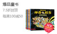 爆品童书 7.5折封顶 每满100减50