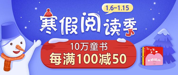 10万童书 每满100减50