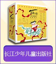 长江少年儿童出版社(集团)有限公司