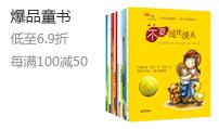 爆品童书 低至6.9折 叠加每满100减50