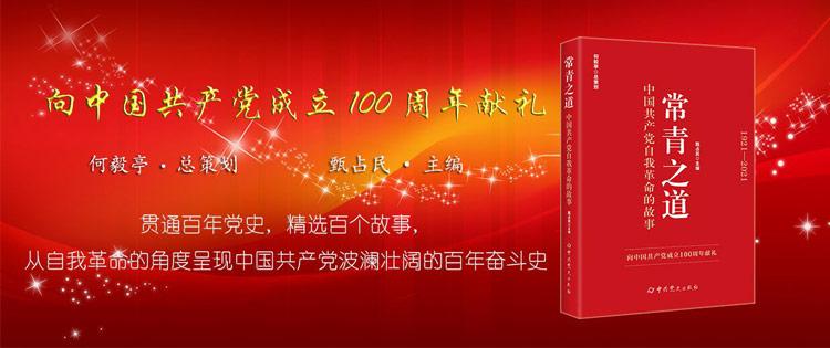 中共党史-常青之道