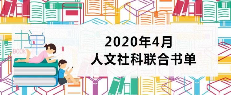2020年4月人文社科联合书单