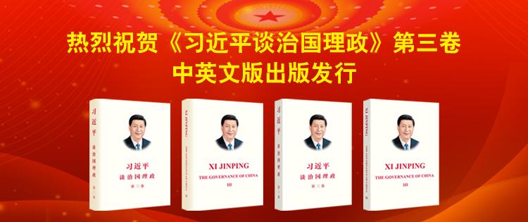 外文社-治国理政 三