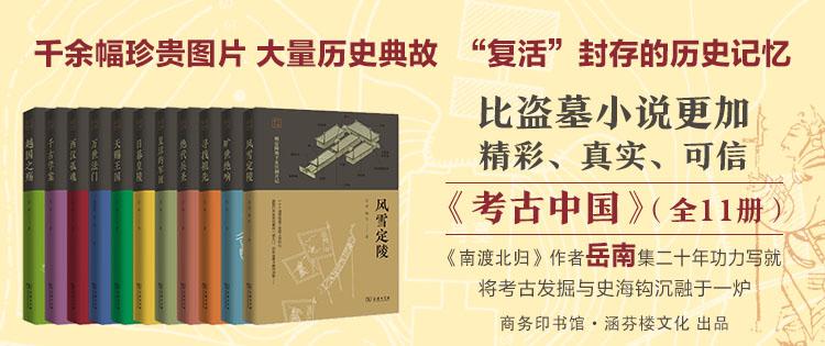 商务印书馆-考古中国