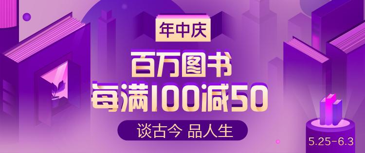每满100减50 (年中庆)