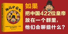 北京乐律文化-趣说中国史