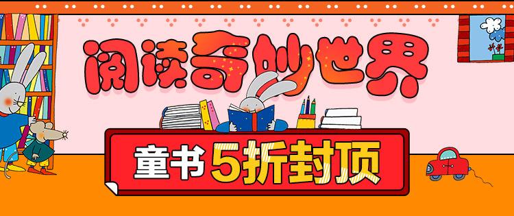 阅读奇妙世界  童书5折封顶